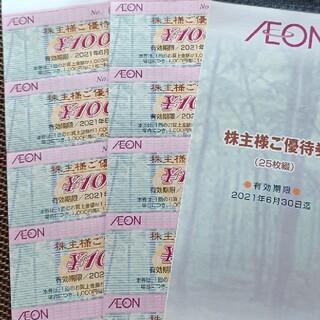 AEON - イオン株主優待券10枚