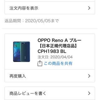 OPPO - 【値下げ可】OPPO Reno A ブルー SIMフリー版64GB