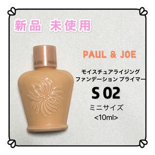 PAUL & JOE - ポールアンドジョー PAUL&JOE モイスチュア 02 化粧下地