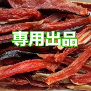たか 様専用「訳あり鮭とば」おつまみ珍味セット(乾物)