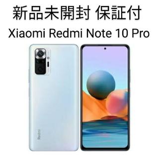 ANDROID - 新品未開封 保証付 Xiaomi Redmi Note 10 Pro ブルー