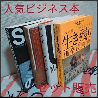 ダイレクト出版 DIRECT ビジネス書 自己啓発本 まとめ売り FIRE