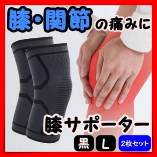 ひざ 膝 サポーター L スポーツ 関節痛 ケガ防止 薄型 2枚 左右兼用