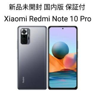 ANDROID - 新品未開封 国内版 Xiaomi Redmi Note 10 Pro グレー