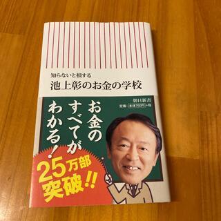 朝日新聞出版 - 池上彰のお金の学校