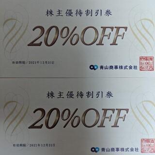 アオヤマ(青山)の青山商事株主優待割引券20%OFF券2枚(ショッピング)