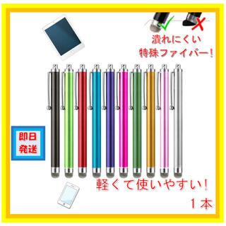 よく反応する タッチペン 軽量 使いやすい 感度がよい ビジネス スマホ ゲーム(その他)