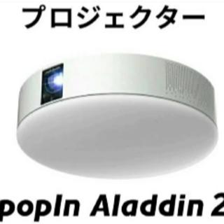 【新品・未開封】popIn Aladdin 2 LEDシーリングライト (プロジェクター)