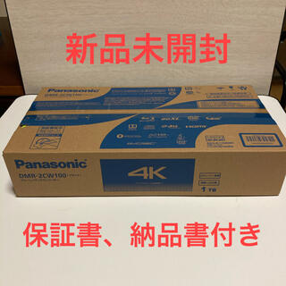 Panasonic - 【新品未開封】Panasonic DMR-2CW100