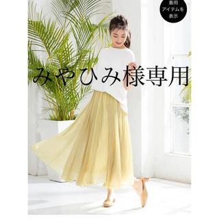 fifth - みやひみ様専用★fifth8周年スカート
