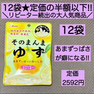 LION - 12袋そのまんまゆず ヘルシー お菓子 詰め合わせ 激安 ビタミン ダイエット