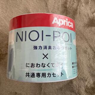 アップリカ(Aprica)のニオイポイ アプリカ カセット 3つ入り(紙おむつ用ゴミ箱)