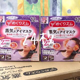 カオウ(花王)の5/18発送予定 花王 めぐりズム ラベンダー 2箱 24枚(アロマグッズ)
