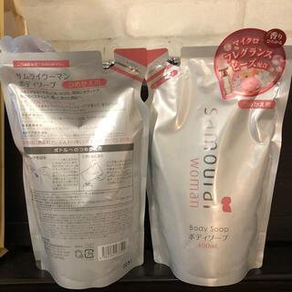 サムライ(SAMOURAI)のサムライウーマン ボディソープ  新品 2個(ボディソープ/石鹸)