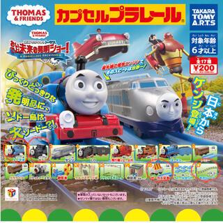 機関車トーマス カプセルプラレール おいでよ未来の発明ショー ガチャ サニー等(電車のおもちゃ/車)