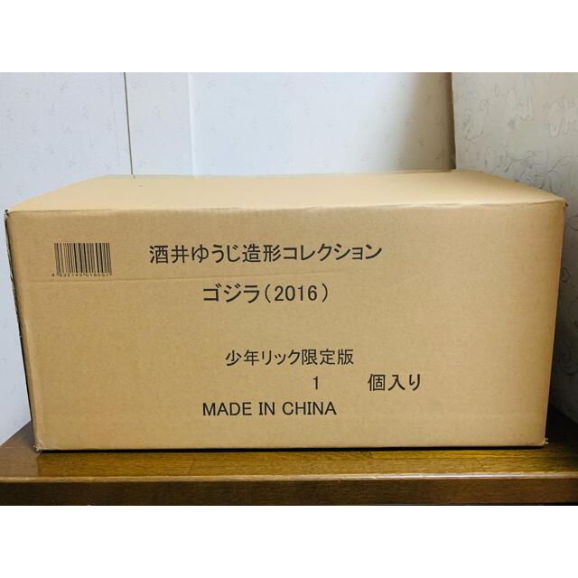 エクスプラス 東宝30cmシリーズ ゴジラ(2016)少年リック限定版 未使用品 エンタメ/ホビーのフィギュア(特撮)の商品写真