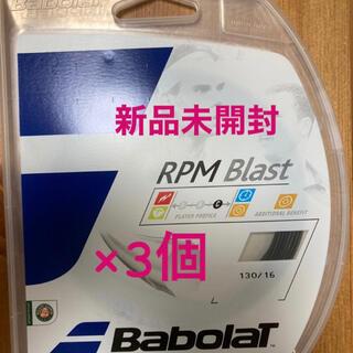 バボラ(Babolat)のRPMブラスト 新品3張セット パッケージ品(テニス)