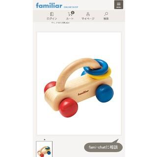 familiar - familiar ファミリア  ラトル 車 おもちゃ
