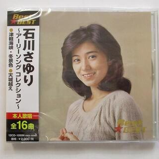石川さゆり ベスト CD 新品 津軽海峡冬景色 天城越え 50N (演歌)