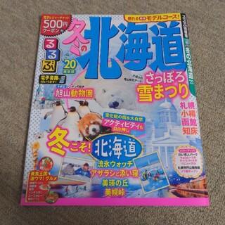 るるぶ冬の北海道 '20(地図/旅行ガイド)