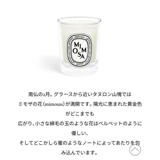 diptyque(ディプティック)のdiptyque MIMOSA コスメ/美容のリラクゼーション(キャンドル)の商品写真