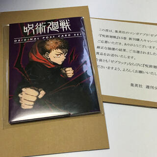 集英社 - 呪術廻戦 キャンペーン ポストカードセット