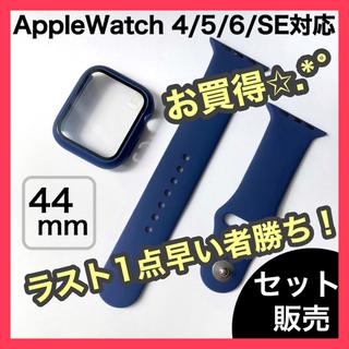 お買得☆ Applewatch アップルウォッチ  ベルト ケース カバー 44