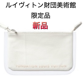 LOUIS VUITTON - 【新品】ルイヴィトン財団美術館 フォンダシオン ルイヴィトン ポーチ 白