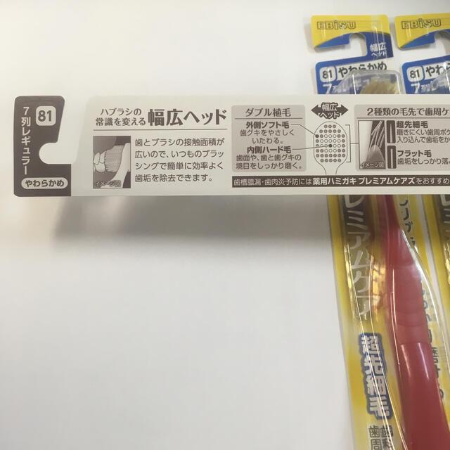EVISU(エビス)の❤️エビス プレミアムケアハブラシ・7列レギュラー やわらかめ 3本❤️ コスメ/美容のオーラルケア(歯ブラシ/デンタルフロス)の商品写真