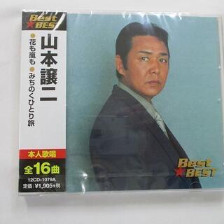 山本譲二 花も嵐も みちのくひとり旅 CD ベスト 新品 79A (演歌)