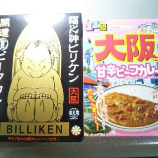 pota様確認用 カレー2点セット(レトルト食品)