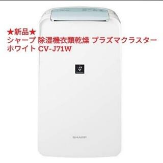 シャープ(SHARP)のシャープ プラズマクラスター 衣類乾燥除湿機 CV-J71(空気清浄器)