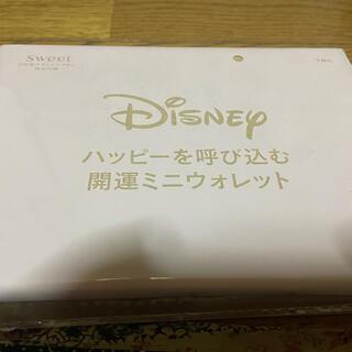 ディズニー(Disney)のsweet 2月号付録(財布)