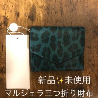 Maison Martin Margiela - 【新品*未使用】Maison Margiela メゾン マルジェラ 三つ折り財布