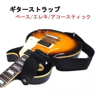 お買い得品!!ギターストラップ 黒 エレキ アコースティック ベース(ストラップ)