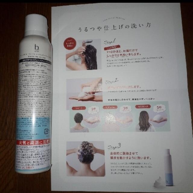 オーガニックスパークリングシャンプー コスメ/美容のヘアケア/スタイリング(シャンプー)の商品写真