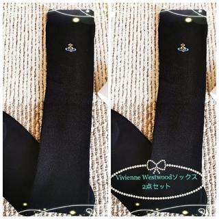 Vivienne Westwood - Vivienne Westwood♣ハイソックス 黒2点セット♪