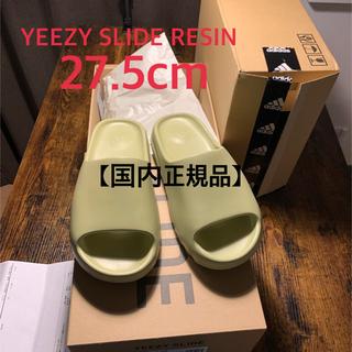 adidas - 《確実正規品‼︎》新品未使用 YEEZY SLIDE RESIN 27.5