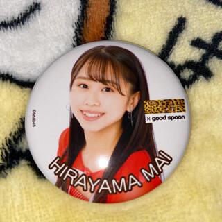 エヌエムビーフォーティーエイト(NMB48)のNMB48 平山真衣 缶バッジ(アイドルグッズ)