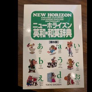 トウキョウショセキ(東京書籍)のニューホライズン英和・和英辞典 = NEW HORIZON ENGLISH-J…(語学/参考書)