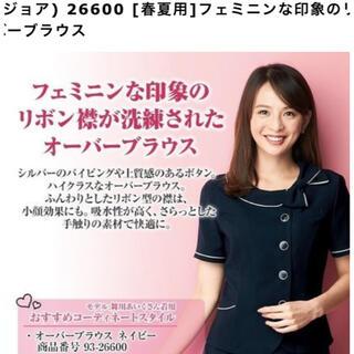 Joie (ファッション) - 事務服 オーバーブラウス 9号 アンジョア