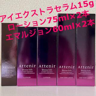アテニア(Attenir)のアテニア アイエクストラセラム  1本 化粧水  乳液 各2本✨届きたて(化粧水/ローション)