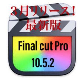 Apple - Big Sur対応!3月最新版!Final Cut Pro等3点!特典付き!