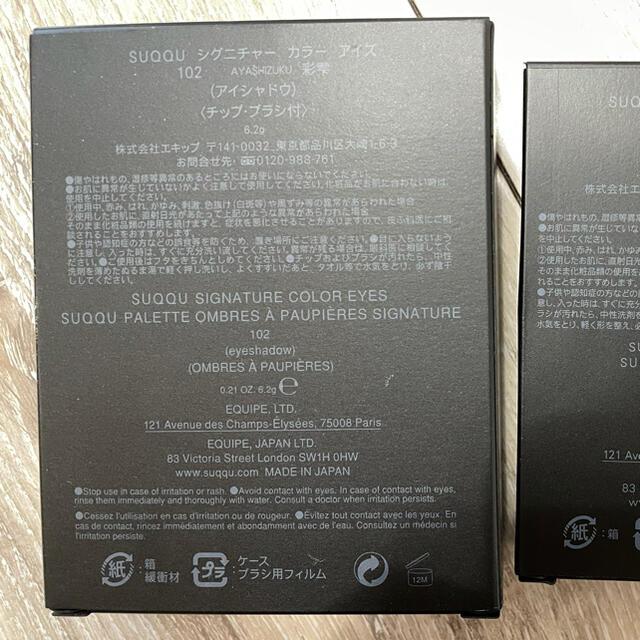 SUQQU(スック)のSUQQU スック カラー アイズ 102 彩雫 アイシャドウ コスメ/美容のベースメイク/化粧品(アイシャドウ)の商品写真