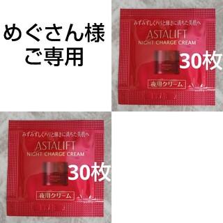 ASTALIFT - アスタリフト ナイトチャージクリーム 40枚