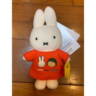5/12まで最安値*maruko meets miffy マスコットキーチェーン