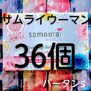 サムライ(SAMOURAI)の💕サムライウーマン💕スパークリング入浴剤☆3種類36個set(入浴剤/バスソルト)