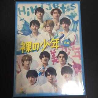 ジャニーズジュニア(ジャニーズJr.)の裸の少年 DVD A盤 美少年 少年忍者 HiHi Jets(アイドル)