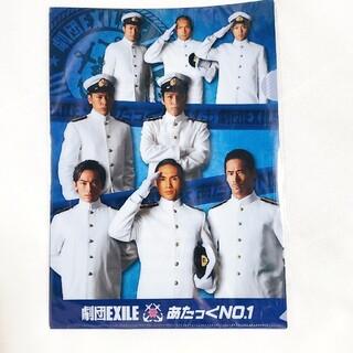 エグザイル トライブ(EXILE TRIBE)の劇団EXILE あたっくno.1 クリアファイル EXILE 三代目(ミュージシャン)