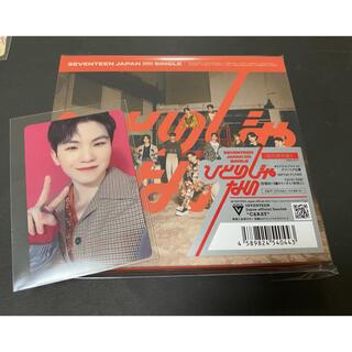 セブンティーン(SEVENTEEN)のウジ ひとりじゃない A盤(K-POP/アジア)